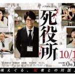 Shiyakusho / 死役所 (2019) [Ep 1 – 10 END]