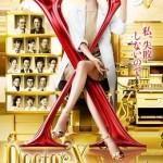 Doctor-X – Season 6 / ドクターX ~外科医・大門未知子~  (2019) [Ep 1 – 4]
