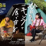 Hitori Kyanpu de Kutte Neru / ひとりキャンプで食って寝る (2019) [Ep 1 – 12 END]