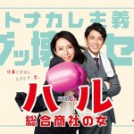 Haru ~Sougou Shousha no Onna / ハル ~総合商社の女~ (2019) [Ep 1 – 8 END]