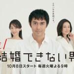 Mada Kekkon Dekinai Otoko / まだ結婚できない男 (2019) [Ep 1 – 10 END]