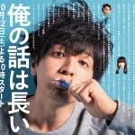 Ore no Hanashi wa Nagai / 俺の話は長い (2019) [Ep 1]