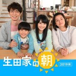 Ikuta-Ke no Asa – Autumn (2019) [Ep 1 – 14]