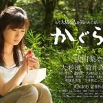 Kagurame / かぐらめ (2015)
