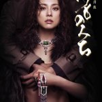 Kemonomichi / 松本清張 けものみち (2006) [Ep 1 – 9 END]