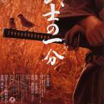 Love And Honor / 武士の一分(いちぶん)(2006)