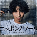 Nippon Noir / ニッポンノワール ―刑事Yの反乱― (2019) [Ep 1 – 10 END]