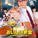 Oishi Kyushoku / おいしい給食 (2019) [Ep 1 – 10 END]