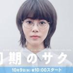 Douki no Sakura / 同期のサクラ (2019) [Ep 1]