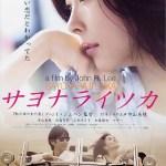 Sayonara Itsuka (2010)