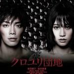 The Complex / クロユリ団地 (2013)