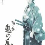 The Hidden Blade / 隠し剣 鬼の爪 (2004)