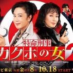 Tokumei Keiji Kakuho no Onna 2 / 特命刑事 カクホの女2 (2019) [Ep 1 – 7 END]