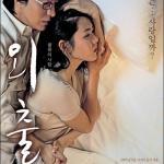 April Snow / 외출 (2005)