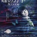 Chou no Rikigaku: Satsujin Bunsekihan / 蝶の力学 殺人分析班 (2019) [Ep 1 – 6 END]