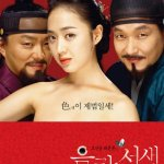 Forbidden Quest / 음란서생 (2006)