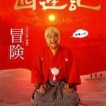Monkey Magic / 西遊記 (2007)