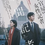 The Journalist / 新聞記者 (2019)