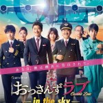 Ossan's Love: In the Sky / おっさんずラブ : in the sky-(2019) [Ep 1 – 8 END]