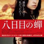 Rebirth / 八日目の蝉 (2011)