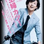 Shufu Katsu! / 主婦カツ! (2018) [Ep 1 – 8]