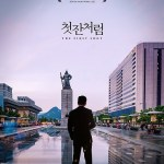 The First Shot / 첫잔처럼 (2019)