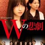 [SP] W no Higeki / Wの悲劇 (2019)