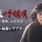 Fuji TV Drama Special ~ Akuma no Temari Uta ~ Kindaichi Kosuke Futatabi (2019)