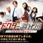 Doctor Chousahan / ドクター調査班~医療事故の闇を暴け~ (2016) [Ep 1 – 7 END]