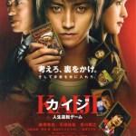 Gambling Apocalypse Kaiji / カイジ / カイジ 人生逆転ゲーム (2009)