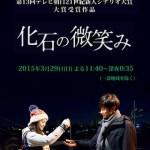 [SP] Kaseki no Hohoemi / 化石の微笑み (2015)