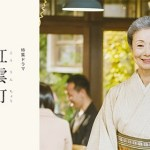 [SP] Kouuncho Kohiya Koyomi / 紅雲町珈琲屋こよみ (2015)