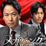 Mega Bank Saishuu Kessen / 連続ドラマW メガバンク最終決戦 (2016) [Ep 1 – 6 END]
