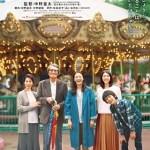 A Long Goodbye / 長いお別れ (2019)
