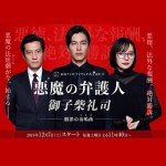 Akuma no Bengoshi / 悪魔の弁護人 (2019) [Ep 1 – 8 END]