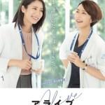 Alive – Gan Senmoni no Karte / アライブ がん専門医のカルテ (2020) [Ep 1 – 11 END]