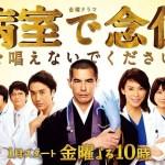 Byoshitsu de Nembutsu o Tonaenaide Kudasai (2020) [Ep 1]