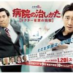Byouin no Naoshi Kata Doctor Arihara no Chousen (2020) [Ep 1 – 7 END]