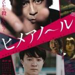 Himeanole / ヒメアノ~ル (2016)