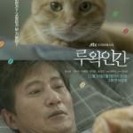JTBC Drama Festa: Human Luwak / 루왁인간 (2019) [Ep 1 & 2 END]
