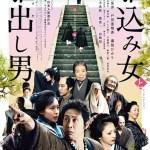 Kakekomi / 駆込み女と駆出し男 (2015)