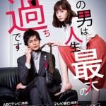 Kono Otoko wa Jinsei Saidai no Ayamachidesu (2020) [Ep 1 – 10 END]