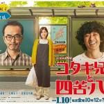 Kotaki Kyodai to Shikuhakku / コタキ兄弟と四苦八苦 (2020) [Ep 1 – 12 END]