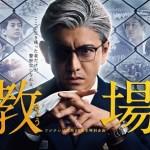 Kyojo (Drama Special) / 教場 (2020) [Part 1 – 2 END]