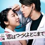 Koi wa Tsuzuku yo Dokomademo / 恋はつづくよどこまでも (2020) [Ep 1 – 2]