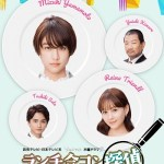 Lunch Goukon Tantei ~Koi to Gurume to Nazotoki to~ (2020) [Ep 1 – 10 END]