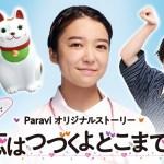 Madamada Koi wa Tsuzuku yo Dokomademo (2020) [Ep 1 – 10 END]