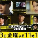 [SP] Hanzawa Naoki Iya Kinen: Episodo Zero (2020)