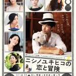 Yukihiko Nishino's Love and Adventure (2014)