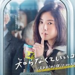 Shiranakute Ii Koto / 知らなくていいコト (2020) [Ep 1 – 2]
